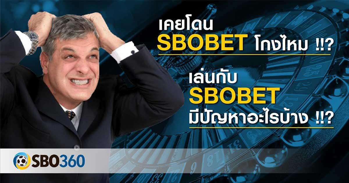 sbobet โกงจริงหรือไม่