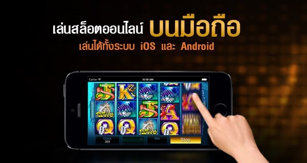 เล่นสล็อตออนไลน์ บนมือถือเล่นได้ทั้ง iOS และ Android เล่นง่ายๆ ได้เงินจริง