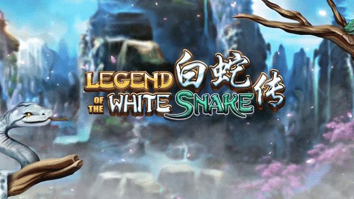 แนะนำเกมสล็อตออนไลน์ legend of the white snake