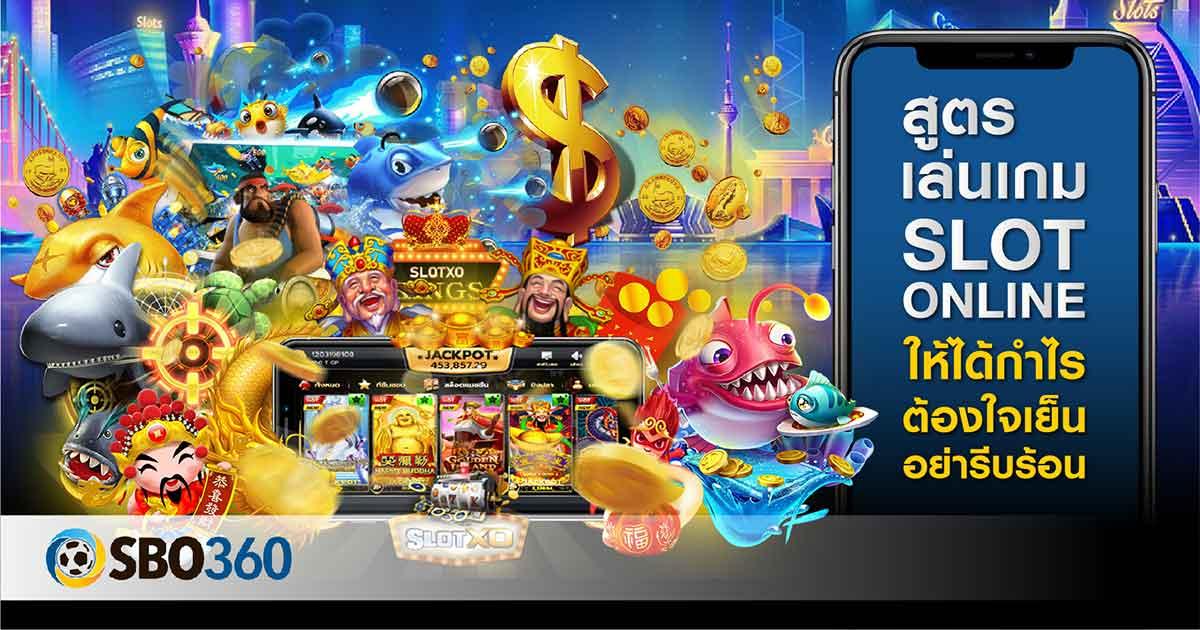 สูตรการเล่นเกม slot online ให้ได้กำไร