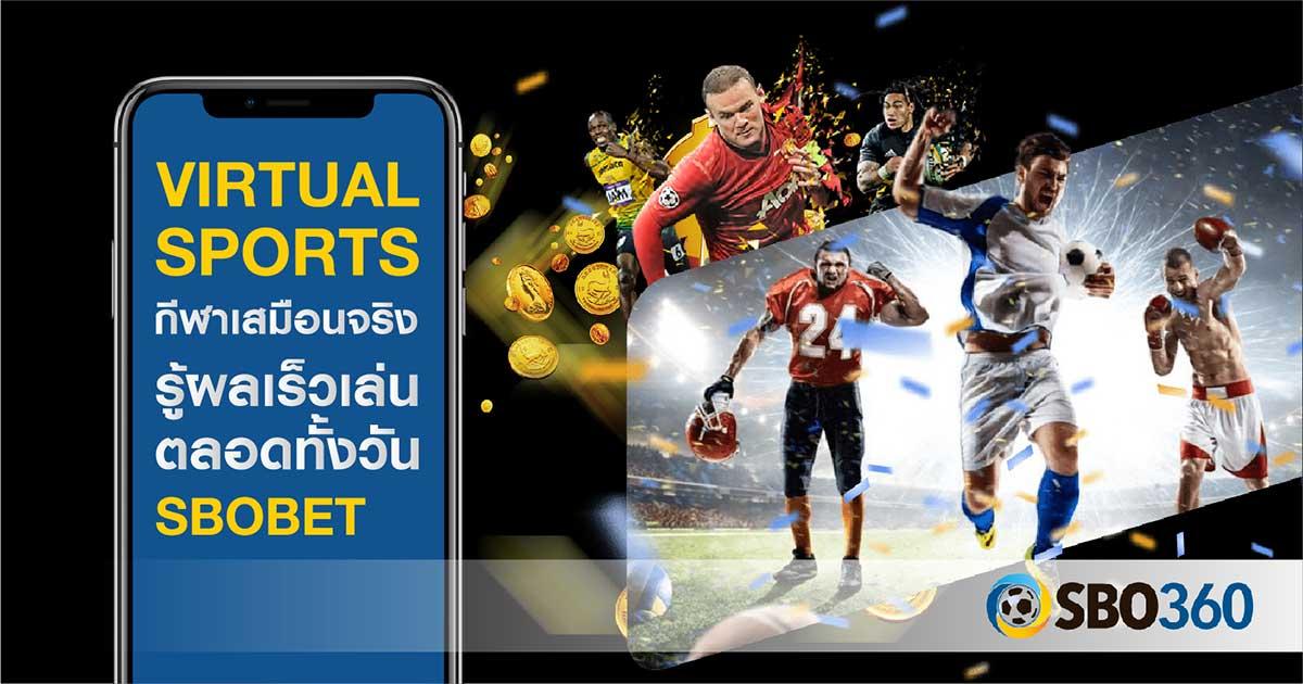 SBOBET กีฬาเสมือนจริง virtual sports