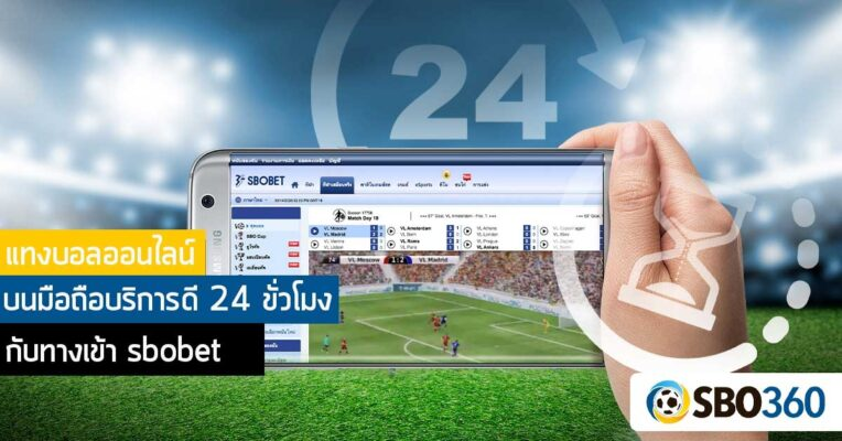 แทงบอลออนไลน์บนมือถือบริการดี 24 ขั่วโมงกับ ทางเข้า sbobet