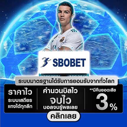 sbobet คำนวนบิลไว