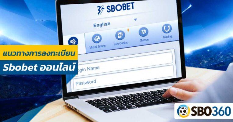 แนวทางการลงทะเบียน Sbobet ออนไลน์