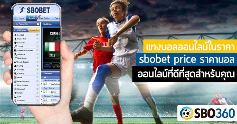 sbobet price ราคาบอลออนไลน์ที่ดีที่สุด