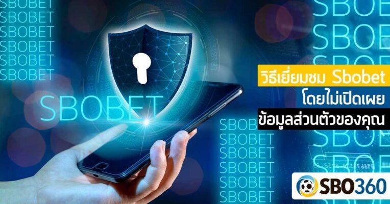 วิธีเยี่ยมชม Sbobet โดยไม่เปิดเผยข้อมูลส่วนตัวของคุณ
