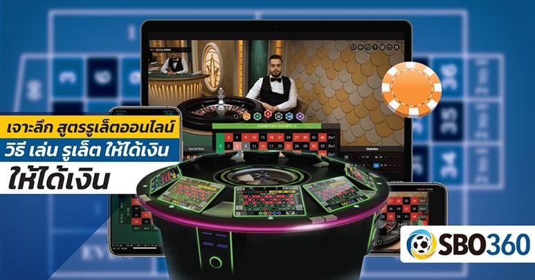 วิธีเล่นรูเล็ต sa game ให้ได้เงิน