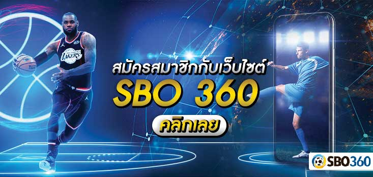 สมัครสมาชิก sbo360