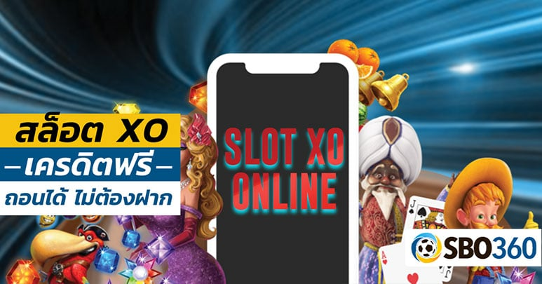 สล็อต XO slotxo เครดิตฟรี ถอนได้ ไม่ต้องฝาก