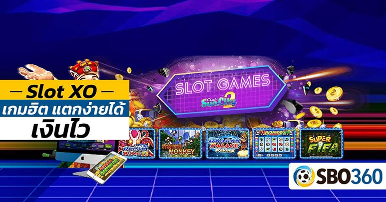 Slot XO เกมฮิต แตกง่ายได้เงินไว
