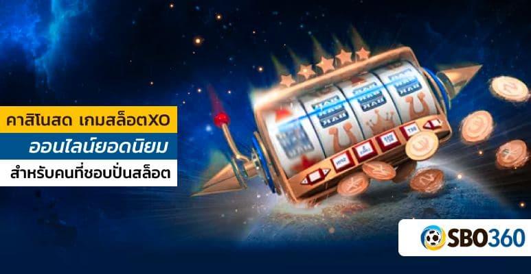 คาสิโนสด เกมสล็อตXO ออนไลน์ยอดนิยม 01