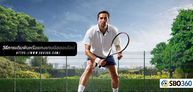 ผลเทนนิสสด แทงเทนนิสออนไลน์