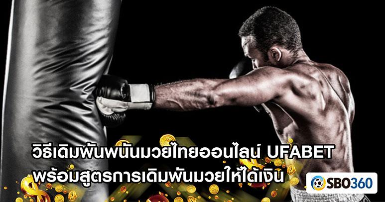 ufabet มวยไทย