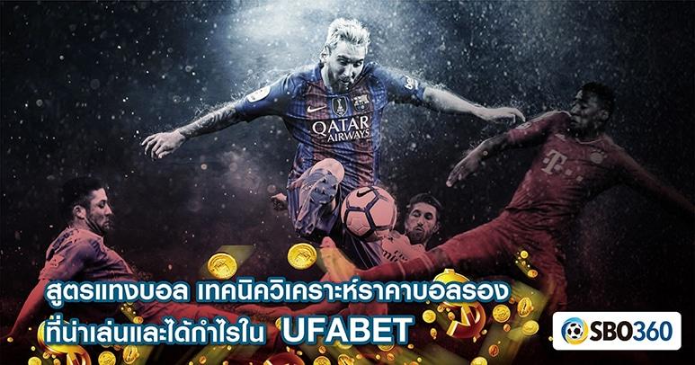 สูตรแทงบอล UFABET