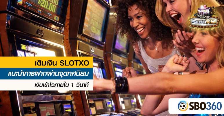เติมเงิน SLOTXO แนะนำการฝากเงิน