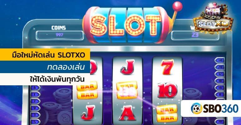 มือใหม่หัดเล่น slotxo 888
