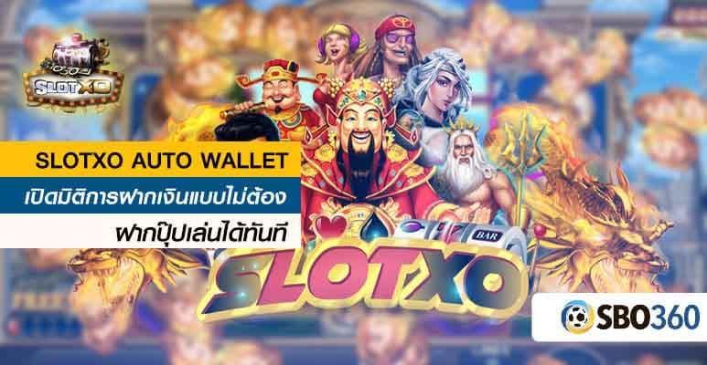 SLOTXO wallet 01