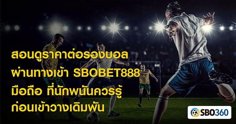 ทางเข้า SBOBET888