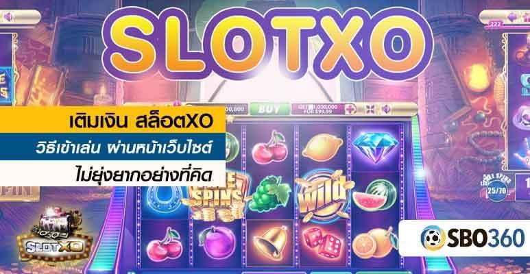 เติมเงิน สล็อตXO วิธีเข้าเล่นง่ายๆ (1)