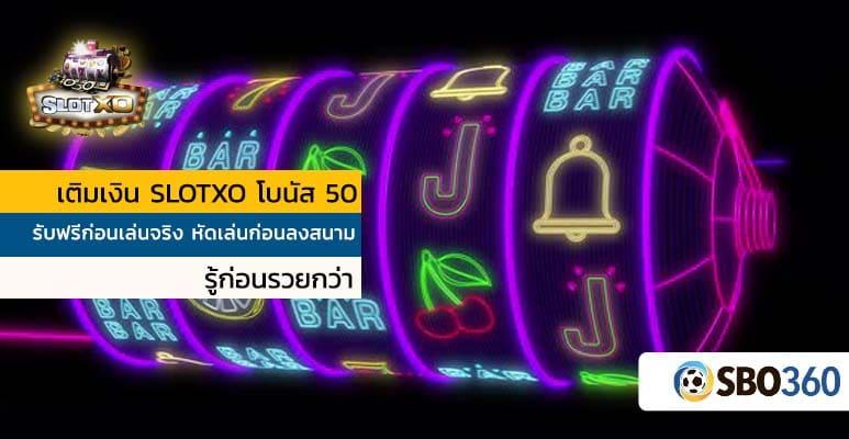 เติมเงิน SLOTXO โบนัส 50 รับฟรี