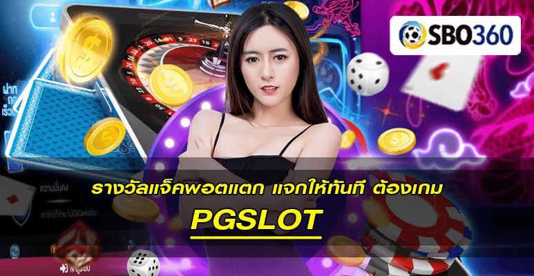 PGSLT