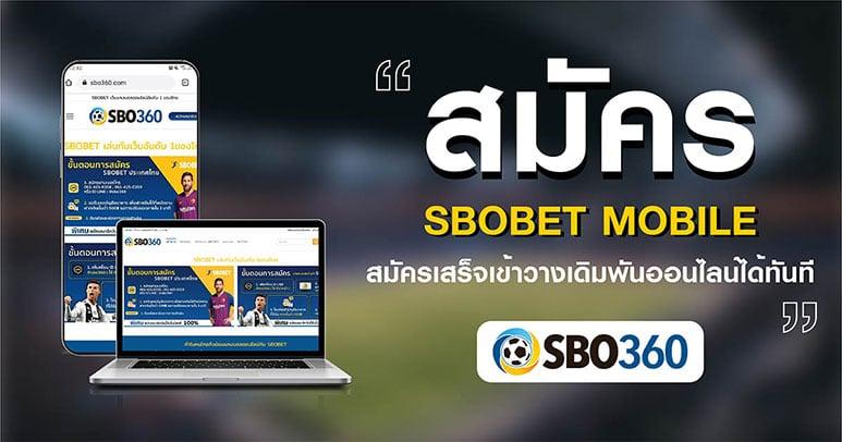 สมัคร sbobet mobile