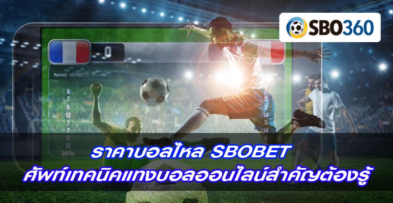 รูปประกอบ ราคาบอลไหล sbobet ศัพท์เทคนิคแทงบอลออนไลน์สำคัญต้องรู้