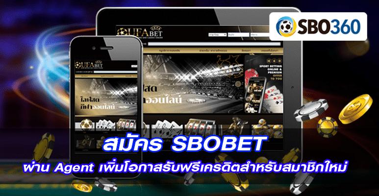 รูปประกอบ สมัคร SBOBET สมัครผ่าน Agent เพิ่มโอกาสรับฟรีเครดิตสำหรับสมาชิกใหม่