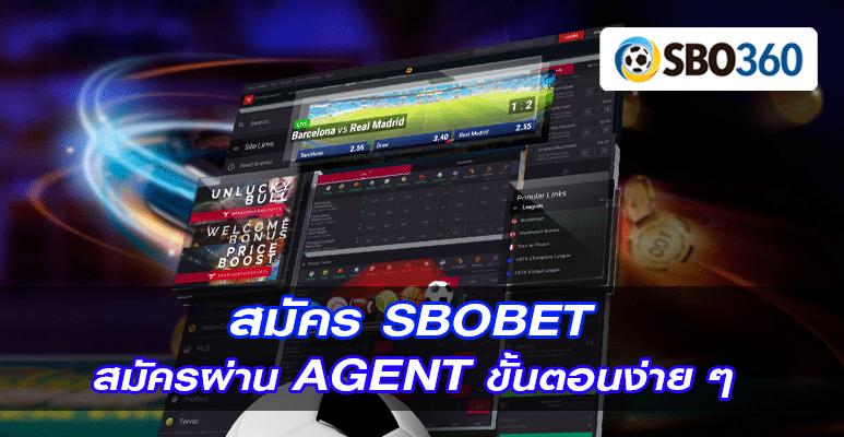 สมัคร SBOBET สมัครผ่าน AGENT ขั้นตอนง่าย ๆ