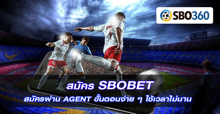 สมัคร SBOBET สมัครผ่าน AGENT ขั้นตอนง่าย ๆ ใช้เวลาไม่นาน