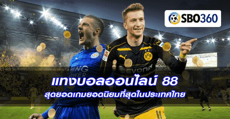 แทงบอล ออนไลน์ 88 สุดยอดเกมยอดนิยมที่สุดในประเทศไทย