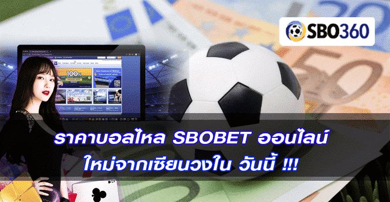 ราคาบอลไหล SBOBET ออนไลน์ ใหม่จากเซียน วงใน วันนี้