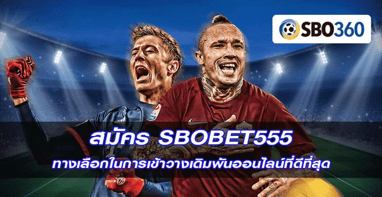 สมัคร SBOBET 555 ทางเลือกในการเข้าวางเดิมพันออนไลน์ที่ดีที่สุด