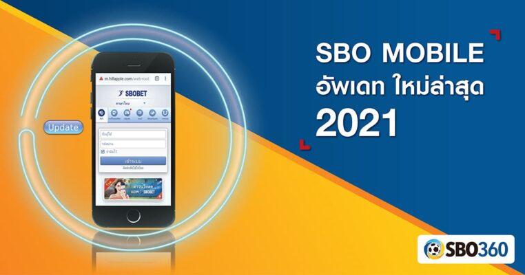 SBO MOBILE อัพเดท ใหม่ล่าสุด 2021