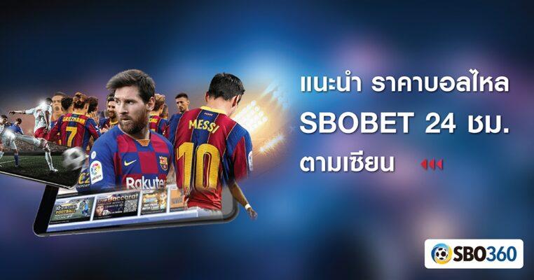 แนะนํา ราคาบอลไหล sbobet 24 ชม