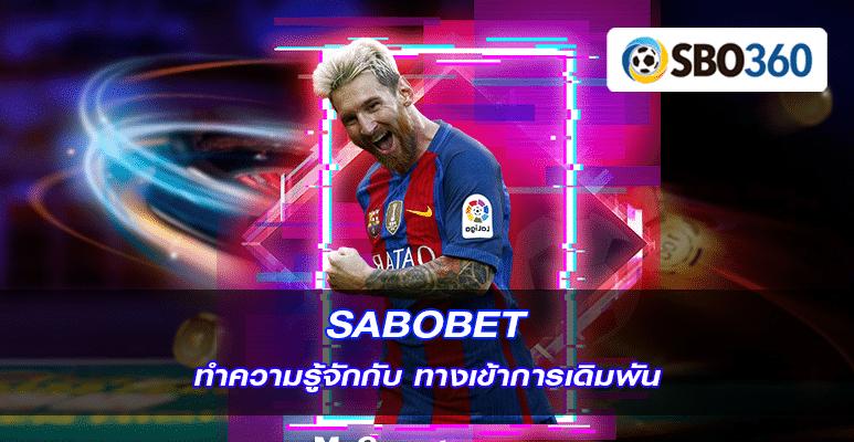 sabobet ทำความรู้จักกับ ทางเข้าการเดิมพัน