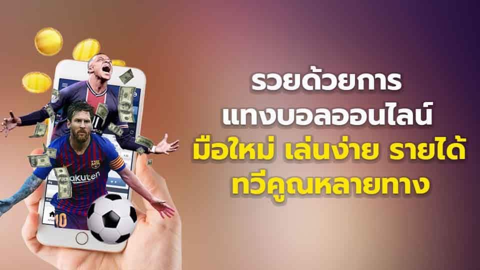 รวยด้วยการ แทงบอลออนไลน์ มือใหม่เล่นง่าย รายได้ทวีคูณหลายทาง