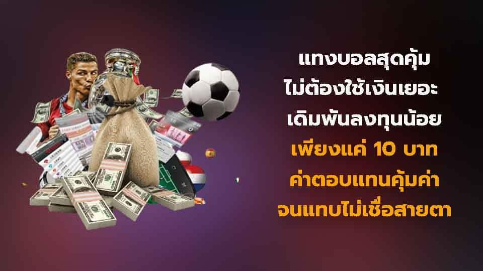 แทงบอลสุดคุ้มไม่ต้องใช้เงินเยอะ เดิมพันลงทุนน้อยเพียงแค่ 10 บาทค่าตอบแทนคุ้มค่าจนแทบไม่เชื่อสายตา