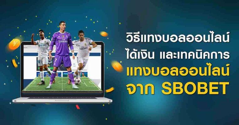 01 SBO360 วิธีแทงบอลออนไลน์ได้เงิน เทคนิคการแทงบอลออนไลน์
