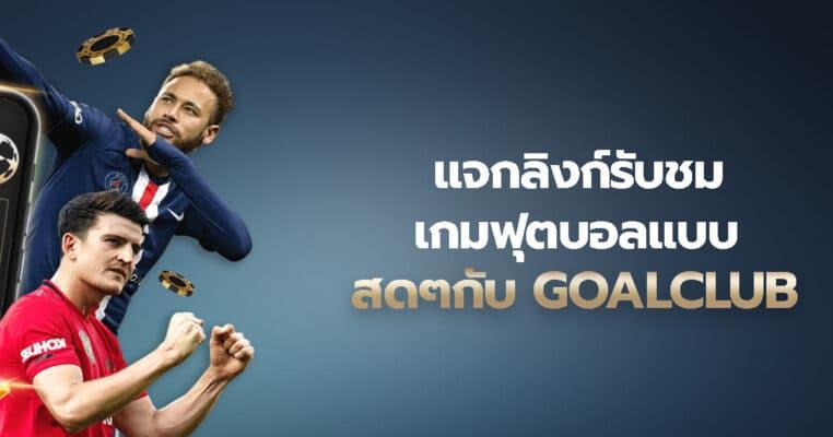 แจกลิงก์รับชมเกมฟุตบอลแบบสดๆกับGOALCLUB