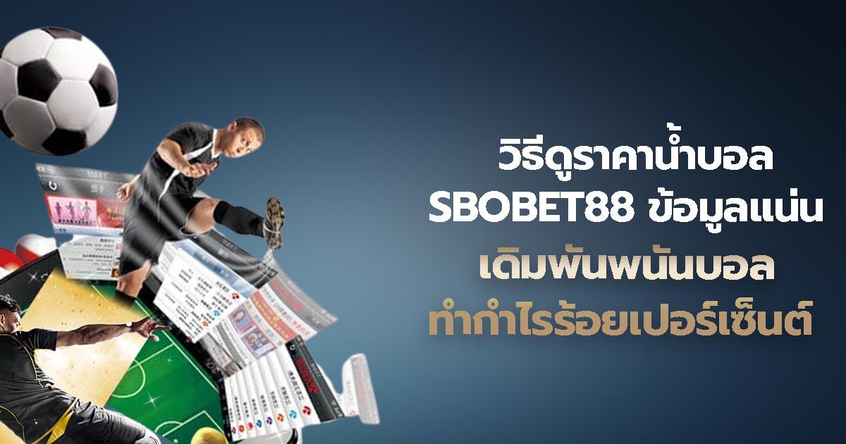 วิธีดูราคาน้ำบอล SBOBET88 ข้อมูลแน่น เดิมพันพนันบอลทำกำไรร้อยเปอร์เซ็นต์