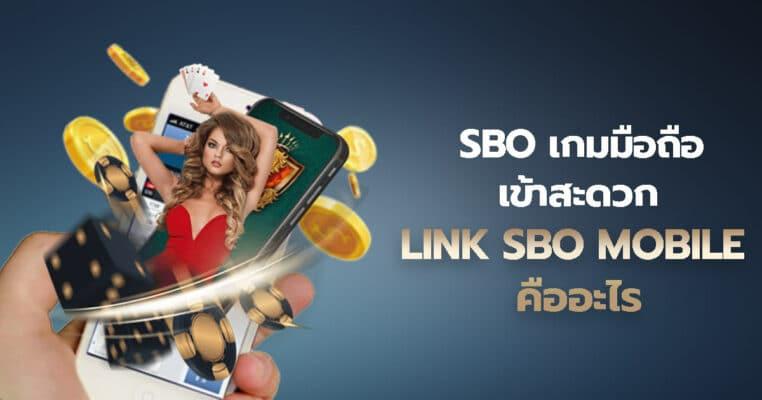 SBO เกมมือถือ เข้าสะดวก LINK SBO MOBILE คืออะไร