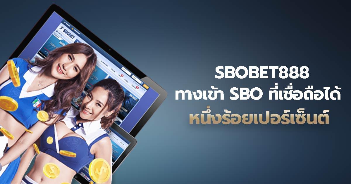 SBOBET888 ทางเข้า SBO ที่เชื่อถือได้หนึ่งร้อยเปอร์เซ็นต์