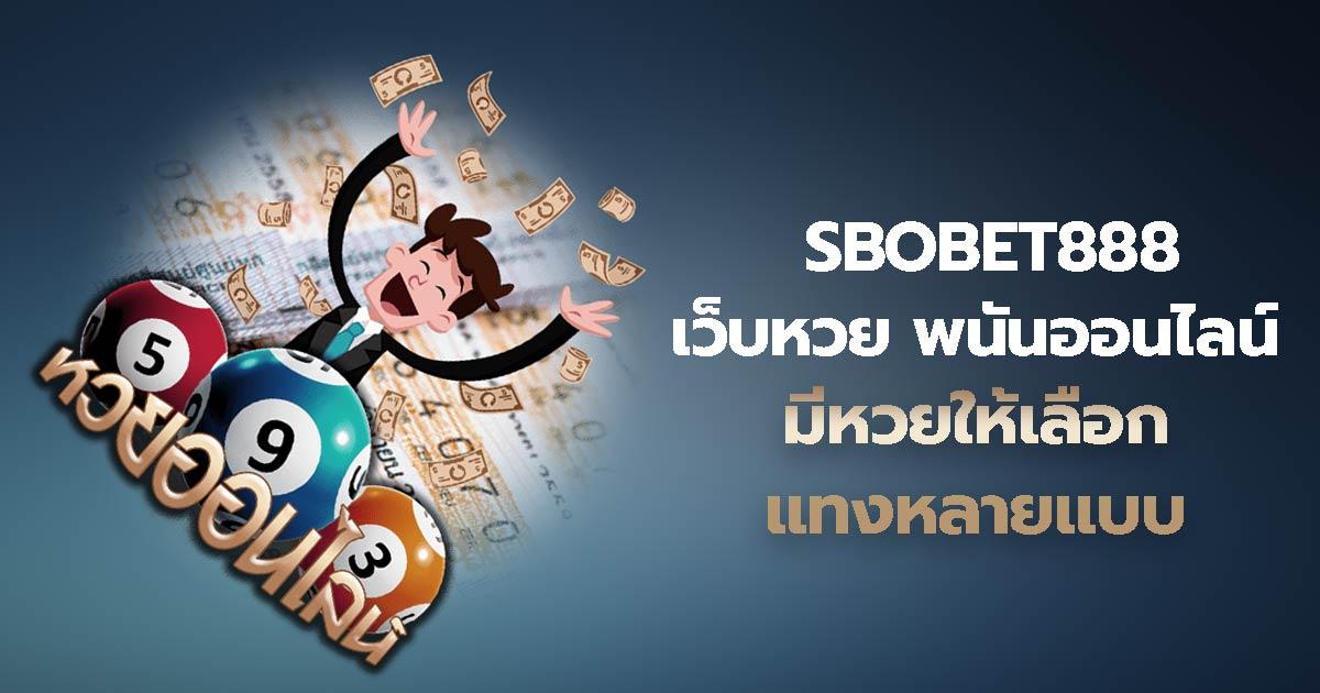 SBOBET888 เว็บหวย พนันออนไลน์ มีหวยให้เลือกแทงหลายแบบ